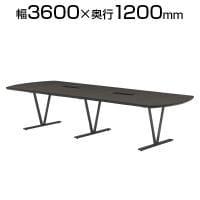 高級会議テーブル エグゼクティブテーブル ワイヤリングボックス付 幅3600×奥行1200mm NDS-3612W