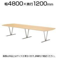 高級会議テーブル エグゼクティブテーブル スタンダードタイプ 幅4800×奥行1200mm NDS-4812