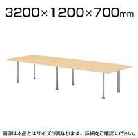 高級会議テーブル スタンダードタイプ 幅3200×奥行1200mm NEB-3212