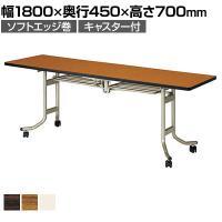 フライトテーブル 角型 幅1800×奥行450mm・ソフトエッジ巻 OS-1845S