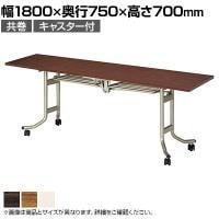 フライトテーブル 角型 幅1800×奥行750mm・共巻 OS-1875T