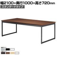 ミーティングテーブルQB 会議テーブル スタンダードタイプ 指紋レス(一部カラー) 幅2100×奥行1000×高さ...
