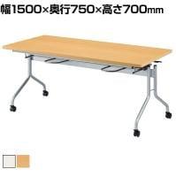 食堂テーブル 天板跳ね上げ式 折りたたみ イス掛け 4人用 幅1500×奥行750×高さ700mm (ニシキ)