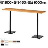 ハイテーブル カウンターテーブル 幅1800×奥行450×高さ1000mm