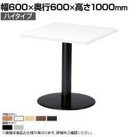 ハイテーブル 角型 幅600×奥行600×高さ1000mm