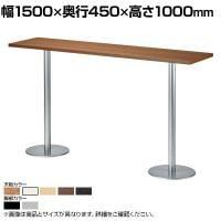 ハイテーブル カウンターテーブル 幅1500×奥行450×高さ1000mm