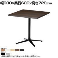 カフェテーブル 角型 幅600×奥行600×高さ720mm