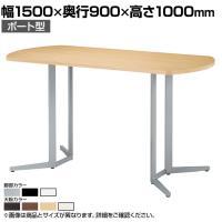 ハイテーブルSKH カウンター会議テーブル ボート型 指紋レス(一部カラー) 幅1500×奥行900×高さ1000...