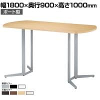ハイテーブルSKH カウンター会議テーブル ボート型 指紋レス(一部カラー) 幅1800×奥行900×高さ1000...