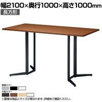 ハイテーブルSKH カウンター会議テーブル 長方形 指紋レス(一部カラー) 幅2100×奥行1000×高さ1000...