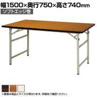 SON-1575 | 折りたたみ式作業台/幅1500×奥行750×高さ740mm (ニシキ)