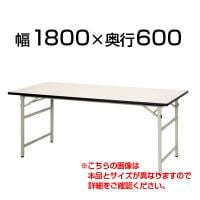 SON-1860 | 折りたたみ式作業台/幅1800×奥行600×高さ740mm (ニシキ)