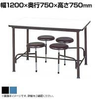 食堂テーブル スツール付き 4人用 幅1200×奥行750×高さ750mm