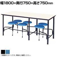 食堂テーブル スツール付き 6人用 幅1800×奥行750×高さ750mm