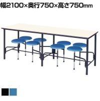 食堂テーブル スツール付き 8人用 幅2100×奥行750×高さ750mm (ニシキ)