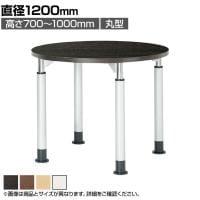 昇降テーブルTDL 会議テーブル ラチェット式 丸型 指紋レス(一部カラー) 直径1200×高さ700-1000m...