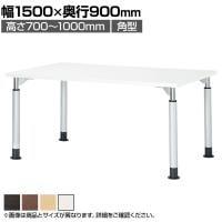 昇降テーブルTDL 会議テーブル ラチェット式 角型 指紋レス(一部カラー) 幅1500×奥行900×高さ700-...