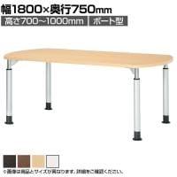 昇降テーブルTDL 会議テーブル ラチェット式 ボート型 指紋レス(一部カラー) 幅1800×奥行750×高さ70...