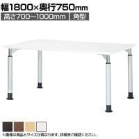 昇降テーブルTDL 会議テーブル ラチェット式 角型 指紋レス(一部カラー) 幅1800×奥行750×高さ700-...