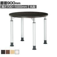 昇降テーブルTDL 会議テーブル ラチェット式 丸型 指紋レス(一部カラー) 直径900×高さ700-1000mm...