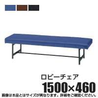 ロビーチェア 待合椅子 1500×460×430mm【日本製】