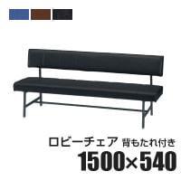 ロビーチェア 待合椅子 背もたれ付き 1500×540×760mm【日本製】