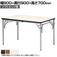 折りたたみテーブル オフィス 幅900×奥行900mm TGS-0909