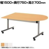 フラップテーブル 半楕円型 幅1500×奥行750mm TOY-1575HR