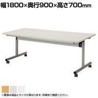 フラップテーブル 角型 幅1800×奥行900mm TOY-1890K