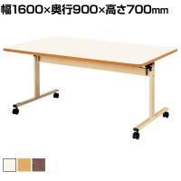 介護・福祉施設向け 天板跳ね上げ式テーブル 折りたたみ  ソフトエッジ巻 幅1600×奥行900×高さ700mm