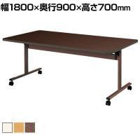 介護・福祉施設向け 天板跳ね上げ式テーブル 折りたたみ  ABS樹脂エッジ巻 幅1800×奥行900×高さ700mm