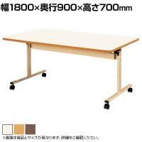 介護・福祉施設向け 天板跳ね上げ式テーブル 折りたたみ  ソフトエッジ巻 幅1800×奥行900×高さ700mm