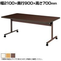 介護・福祉施設向け 天板跳ね上げ式テーブル 折りたたみ  ABS樹脂エッジ巻 幅2100×奥行900×高さ700mm