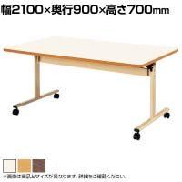 介護・福祉施設向け 天板跳ね上げ式テーブル 折りたたみ  ソフトエッジ巻 幅2100×奥行900×高さ700mm ...