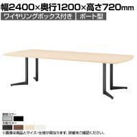 大型テーブル 会議テーブル ボート型 ワイヤリングボックス付き 幅2400×奥行1200×高さ720mm USV-...