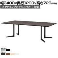 大型テーブル 会議テーブル 角型 ワイヤリングボックス付き 幅2400×奥行1200×高さ720mm USV-24...