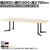 大型テーブル 会議テーブル ボート型 ワイヤリングボックス付き 幅2800×奥行1200×高さ720mm USV-...