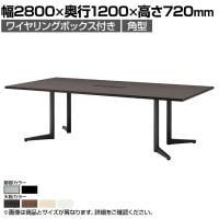 大型テーブル 会議テーブル 角型 ワイヤリングボックス付き 幅2800×奥行1200×高さ720mm USV-28...