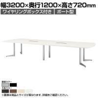 大型テーブル 会議テーブル ボート型 ワイヤリングボックス付き 幅3200×奥行1200×高さ720mm USV-...
