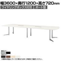大型テーブル 会議テーブル ボート型 ワイヤリングボックス付き 幅3600×奥行1200×高さ720mm USV-...