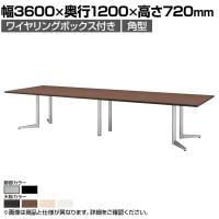 大型テーブル 会議テーブル 角型 ワイヤリングボックス付き 幅3600×奥行1200×高さ720mm USV-36...