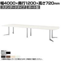 大型テーブル 会議テーブル ボート型 スタンダードタイプ 幅4000×奥行1200×高さ720mm USV-4012B
