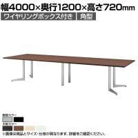 大型テーブル 会議テーブル 角型 ワイヤリングボックス付き 幅4000×奥行1200×高さ720mm USV-40...
