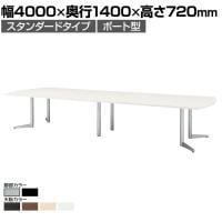 大型テーブル 会議テーブル ボート型 スタンダードタイプ 幅4000×奥行1400×高さ720mm USV-4014B