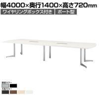 大型テーブル 会議テーブル ボート型 ワイヤリングボックス付き 幅4000×奥行1400×高さ720mm USV-...