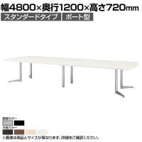 大型テーブル 会議テーブル ボート型 スタンダードタイプ 幅4800×奥行1200×高さ720mm USV-4812B