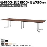 大型テーブル 会議テーブル 角型 スタンダードタイプ 幅4800×奥行1200×高さ720mm USV-4812K