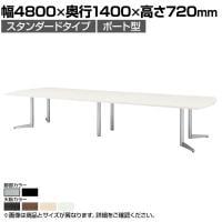 大型テーブル 会議テーブル ボート型 スタンダードタイプ 幅4800×奥行1400×高さ720mm USV-4814B