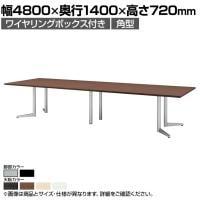 大型テーブル 会議テーブル 角型 ワイヤリングボックス付き 幅4800×奥行1400×高さ720mm USV-48...