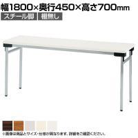 折りたたみテーブル 薄型 省スペース収納 足元ワイド 幅1800×奥行450mm 棚無 UW-1845N